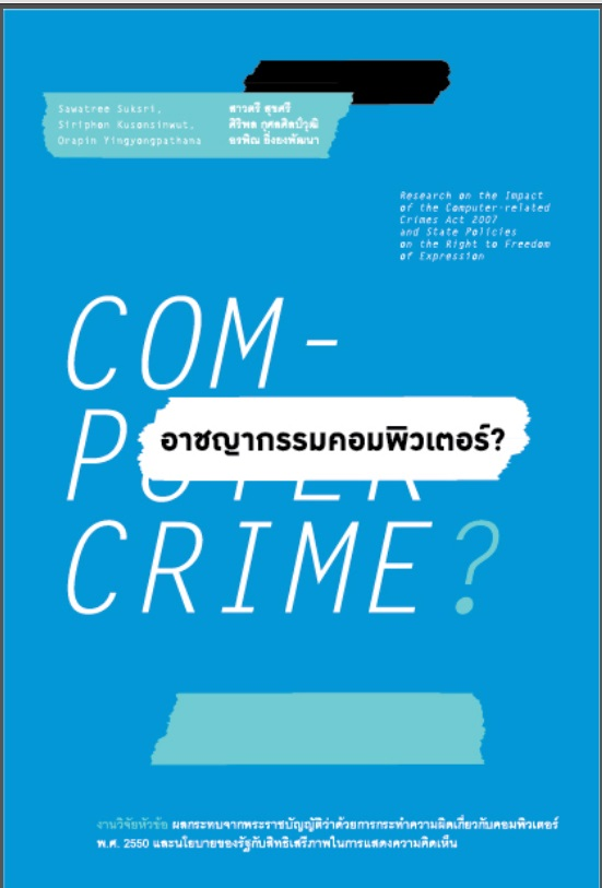the rise of computer related crime Computer related crime statistics the number of reported incidents reflects the  scenario of the rise in computer crime cases an incident means an adverse.